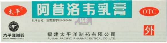 ACICLOVIR CREAM 太平洋制药 阿昔洛韦乳膏-治疗单纯疱疹 带状疱疹感染软膏
