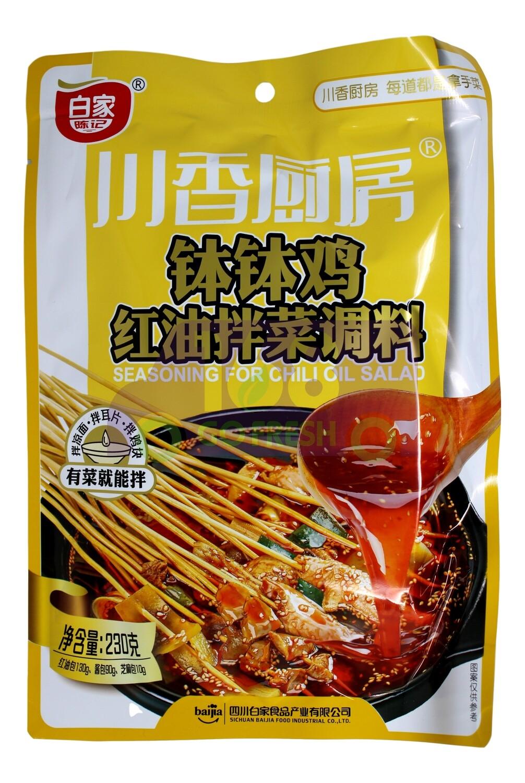 SZECHUAN SPICY NO. 1 SPICY DIP DISH 白家 川香厨房 钵钵鸡红油拌菜调料(230G)