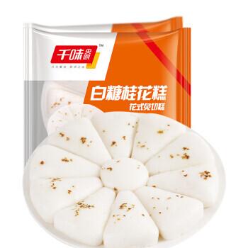 SWEET-SCENTED OSMANTHUS RICE CAKE 急冻 千味央厨 白糖桂花糕(11个/300G)