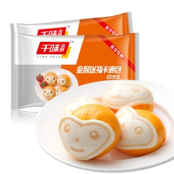 Cartoon Bun with Red Bean Paste-Monkey 千味央厨 金猴送福卡通包(红豆馅)(12.7OZ)