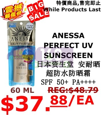 【ON SALE 热卖促销】ANESSA PERFECT UV SUNSCREEN EX SPF 50+ PA++++ 60ML日本资生堂安耐晒超防水防晒霜SPF 50+ PA++++ 60ML(原价$48.79)