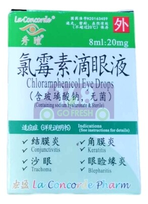 HONGYING Chloramphenicol Eye Drops 8ml 广东宏盈 秀瞳氯霉素滴眼液/眼药水8ml