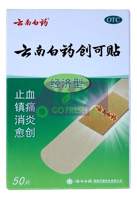 YUNNANBAIYAO Band-aid 云南白药 创可贴 50贴入