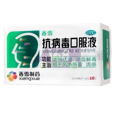 XIANG XUE Isatis Tinctoria Combo Tea 香雪 抗病毒口服液10ml*18支