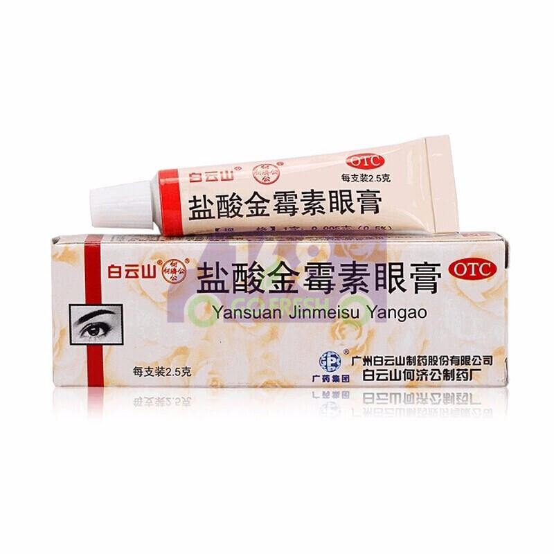 BAIYUSHAN Chlortetracycline Hydrochloride Eye Ointment 广州白云山 盐酸金霉素眼膏 2.5g