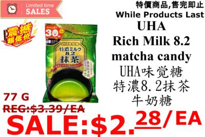[LIMIT TIME SALE 限时特价]Uha Rich Milk Matcha Candy Uha 味觉糖 特浓抹茶牛奶糖