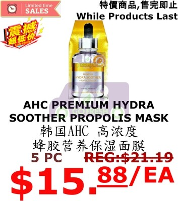 AHC PREMIUM HYDRA SOOTHER PROPOLIS MASK 5PCS 韩国AHC高浓度蜂胶营养保湿面膜5片装(原价$21.19)