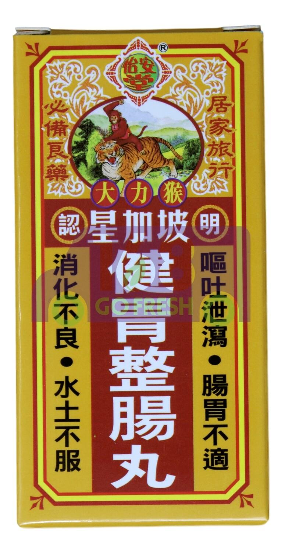 YEE ON TONG Kin Wai Pill 50Pills (For Flatulence, Diarrhed)香港大力猴怡安堂健胃整肠丸(肠胃不适、消化不良、呕吐泄泻、朊腹胀痛、胸膈痞闷、水士不服)50丸