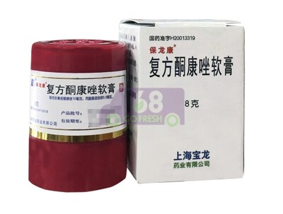 BAO LONG KANG Ringworm ointment Cream 8g上海宝龙保龙康复方酮康唑软膏(皮肤表层真菌感染.手足股癣) 8g