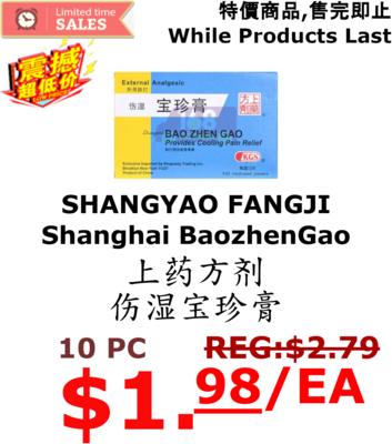 【ON SALE 热卖促销】SHANGYAO FANGJI Shanghai BaozhenGao 10pcs 上药方剂伤湿宝珍膏(风湿痛.肩痛腰痛) 10贴(原价$2.79)