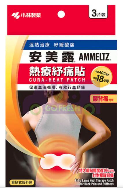 Kobayashi - Ammeltz Cura-Heat Patch For Back Pain 3pcs日本小林制药安美露热疗舒痛贴-腰背痛 3片