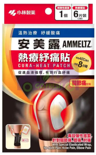 Kobayashi - Ammeltz Cura-Heat Patch For Joint Pain 6pcs+1 wrap日本小林制药安美露热疗舒痛贴-关节痛 6片+护套1个