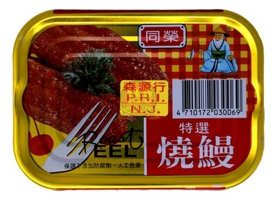 TONGYENG OLD FISHERMAN ROASTED EEL 同荣牌 特选烤鳗(3.5OZ)