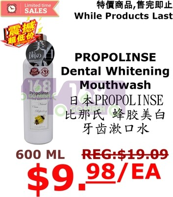 【ON SALE 热卖促销】PROPOLINSE Dental Whitening Mouthwash 600ml日本PROPOLINSE比那氏蜂胶美白牙齿漱口水600ml(原价$19.09)