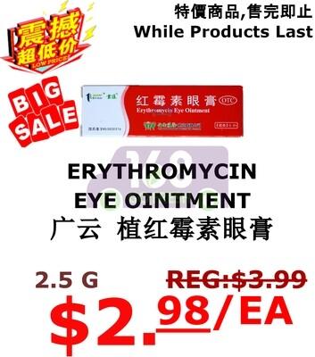【ON SALE 热卖促销】ERYTHROMYCIN EYE OINTMENT云植红霉素眼膏2.5g - 沙眼结膜炎角膜炎眼红(原价$3.99)