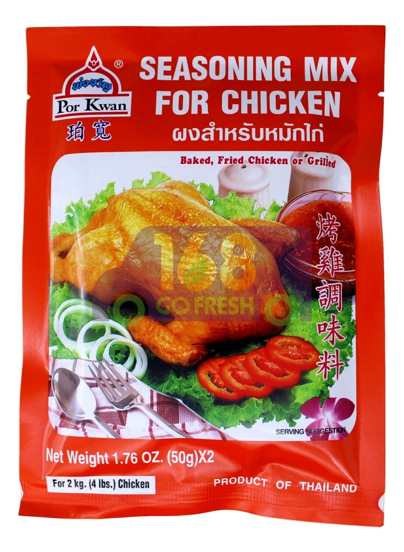 PORKWAN SEASONING MIX FOR CHICKEN 珀宽 烤鸡调味料(1.76OZ)