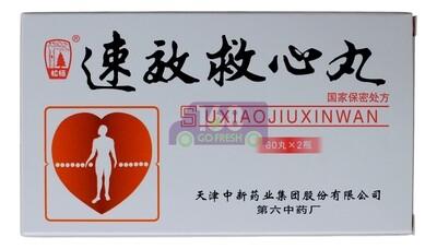 SONGBAI  SuXiaoJiuXinWan 120 Pills 松柏 速效救心丸 60粒*2瓶 - 行气活血.缓解心绞痛
