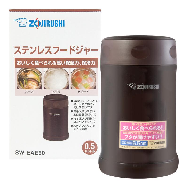 ZOJIRUSHI Stainless Steel Vacuum Food Jar Chocolate Brown 500ml SW-EAE50TD日本象印 不锈钢真空保冷保温焖烧杯 #咖啡棕 500ml