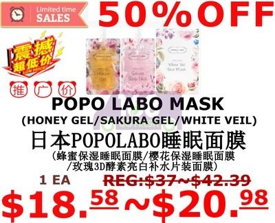 【ON SALE 热卖促销】POPO LABO White Veil  Sheet Mask 4pcs日本POPO LABO玫瑰酵素3D亮白深层补水面膜4pcs(原价42.39)