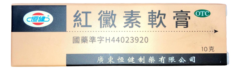 HENGJIAN ERYTHROMYCIN OINTMENT 红黴素軟膏  (红霉素软膏)(10G)