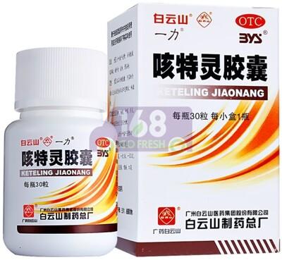 BAIYUNSHAN Keteling Jiaonang 30cap 白云山 咳特灵胶囊30粒-镇咳.慢性支气管炎咳嗽