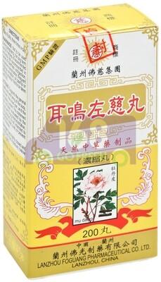 LANZHOU FOCI ErMingZuoCi Wan Herbal Supplement 200pills兰州佛慈耳鸣左慈丸 200丸