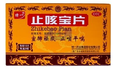 TeYi ZhiKeBaoPian 24cap 台山特一 止咳宝片24片-宣肺祛痰.止咳平喘