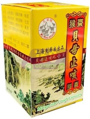 (Non-refundable不接受退换)WUYANG HouZao Margaritae Cough Capsules 30cap 上海五羊牌猴枣贝母止咳胶囊30粒