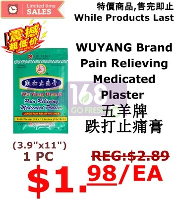 【ON SALE 热卖促销】WUYANG Brand Pain Relieving Medicated Plaster 3.9*11in五羊牌 跌打止痛膏3.9*11寸(原价$2.89)
