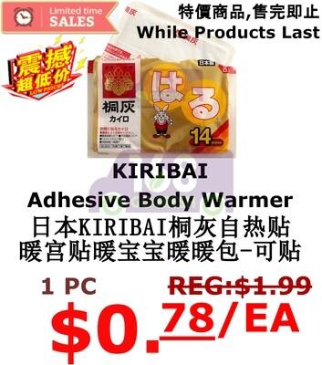 【ON SALE 热卖促销】KIRIBAI Adhesive Body Warmer 1pc日本KIRIBAI桐灰自热贴暖宫贴暖宝宝暖暖包-可贴1片(原价$1.99)-金袋