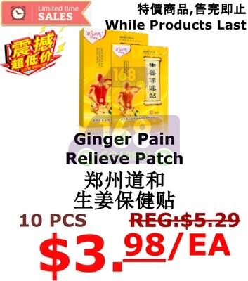 【ON SALE 热卖促销】Ginger Pain Relieve Patch 10pcs 郑州道和生姜保健贴(肩颈腰腿痛)10贴(原价$5.29)
