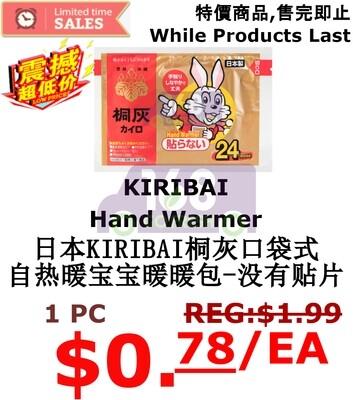 【ON SALE 热卖促销】KIRIBAI Hand Warmer 1pc日本KIRIBAI桐灰口袋式自热暖宝宝暖暖包-没有贴片1片(原价$1.99)