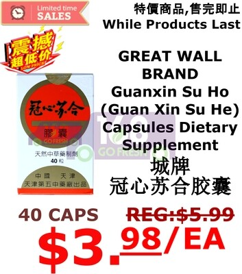【ON SALE 热卖促销】GREAT WALL BRAND Guanxin Su Ho (Guan Xin Su He) Capsules Dietary Supplement 40Cap城牌 冠心苏合胶囊40粒-心绞痛,胸闷憋气 (原价$5.99)