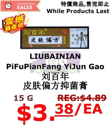 【ON SALE 7折热卖促销】LIUBAINIAN PiFuPianFang YiJun Gao 15g刘百年皮肤偏方抑菌膏15g(原价$4.89)