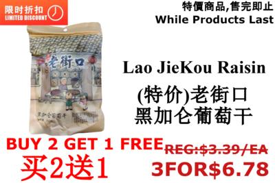 (特价 买二送一)Lao JieKou Raisin 3包 老街口黑加仑葡萄干