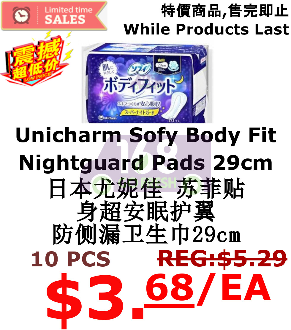 【ON SALE  7折热卖促销】Unicharm Sofy Body Fit Nightguard Pads 29cm 10pcs日本尤妮佳苏菲贴身超安眠护翼防侧漏卫生巾29cm 10片(原价$5.29)