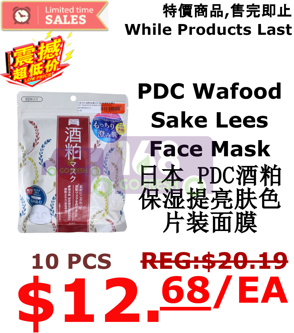 【ON SALE 热卖促销】PDC Wafood Sake Lees Face Mask 10pcs日本PDC酒粕保湿提亮肤色片装面膜10片(原价$20.19)