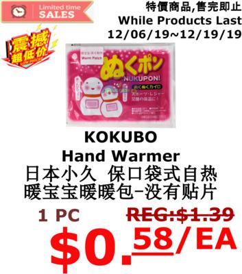 【ON SALE 热卖促销】KOKUBO Hand Warmer 1pc日本小久保口袋式自热暖宝宝暖暖包-没有贴片1片(原价$1.39)