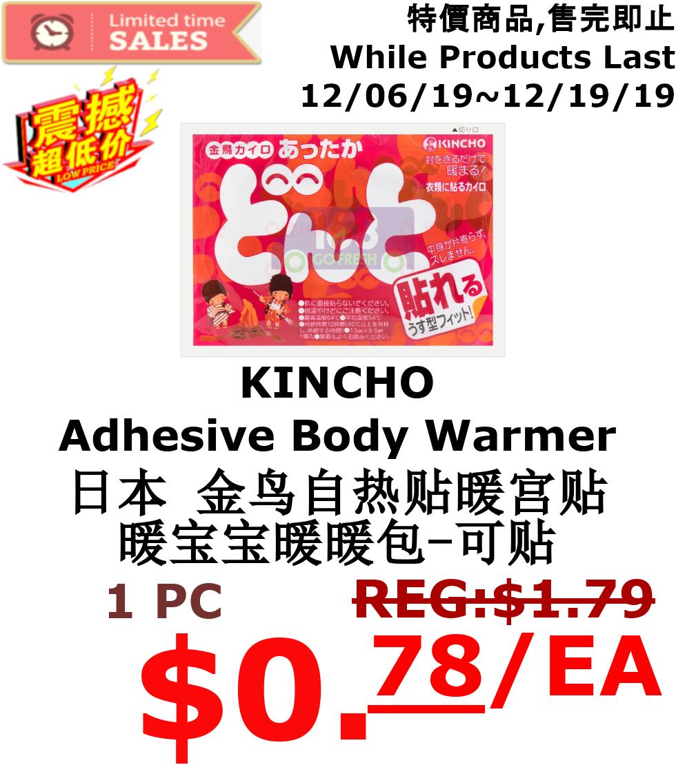 【ON SALE 热卖促销】KINCHO Adhesive Body Warmer 1pc日本 金鸟自热贴暖宫贴暖宝宝暖暖包-可贴1片(原价$1.79)