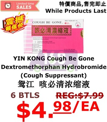 【ON SALE 热卖促销】YIN KONG Cough Be Gone Dextromethorphan Hydrobromide (Cough Suppressant)鸳江咳必清浓缩液6小瓶(原价$7.99)