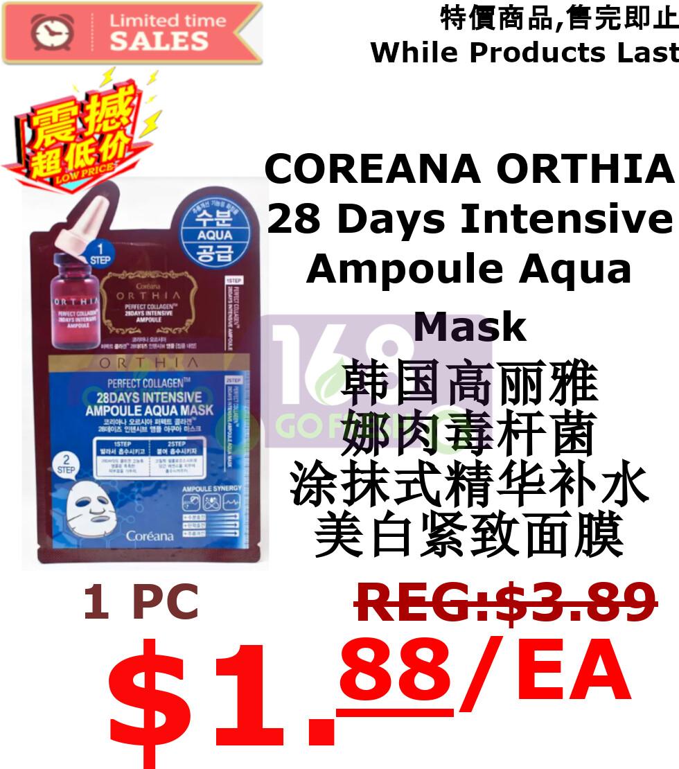 【ON SALE 热卖促销】COREANA ORTHIA 28 Days Intensive Ampoule Aqua Mask 1pc韩国高丽雅娜肉毒杆菌涂抹式精华补水美白紧致面膜1片(原价$3.89)