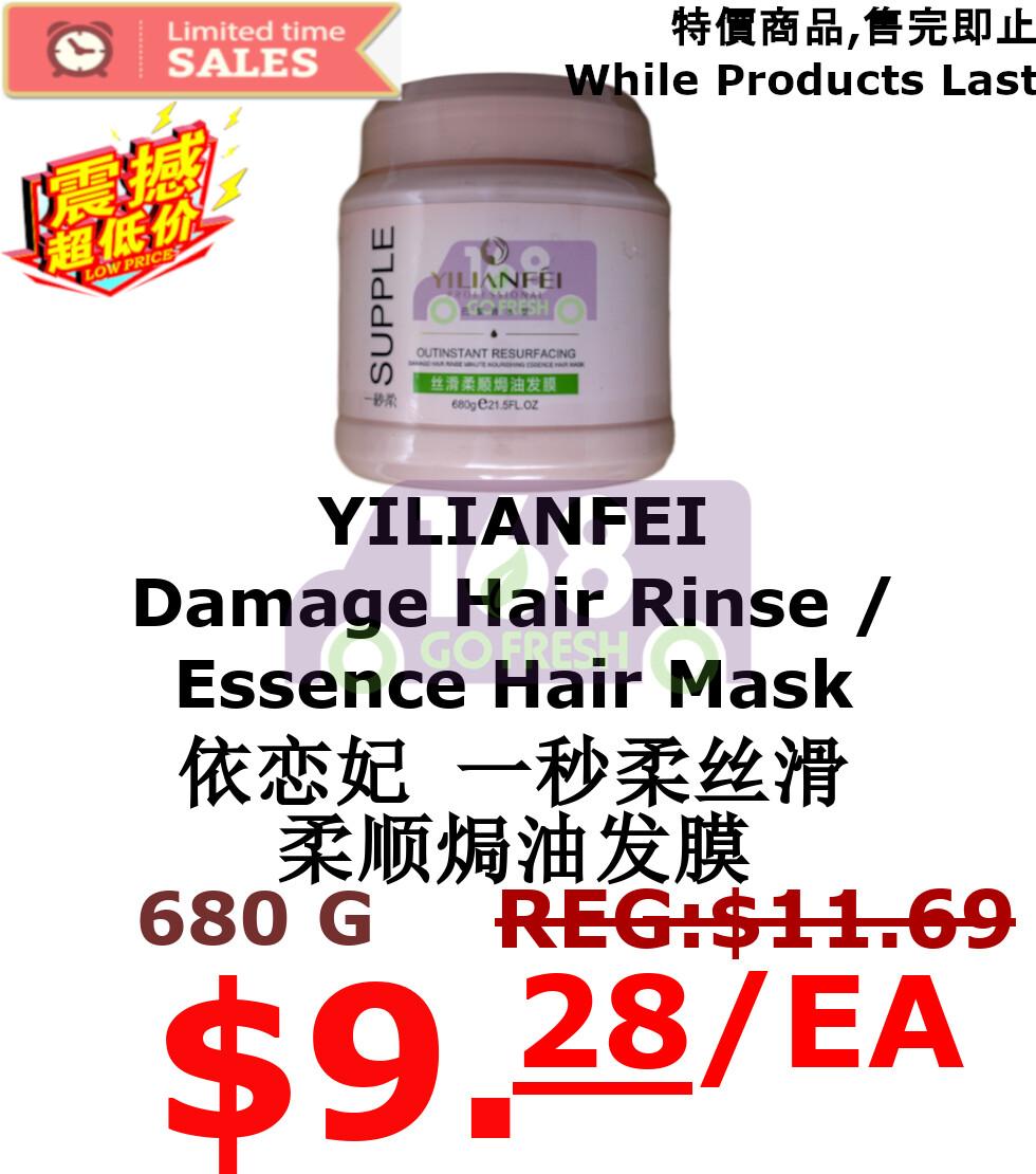 【ON SALE  8折热卖促销】YILIANFEI Damage Hair Rinse / Essence Hair Mask 680g依恋妃 一秒柔丝滑柔顺焗油发膜680g(原价$11.69)