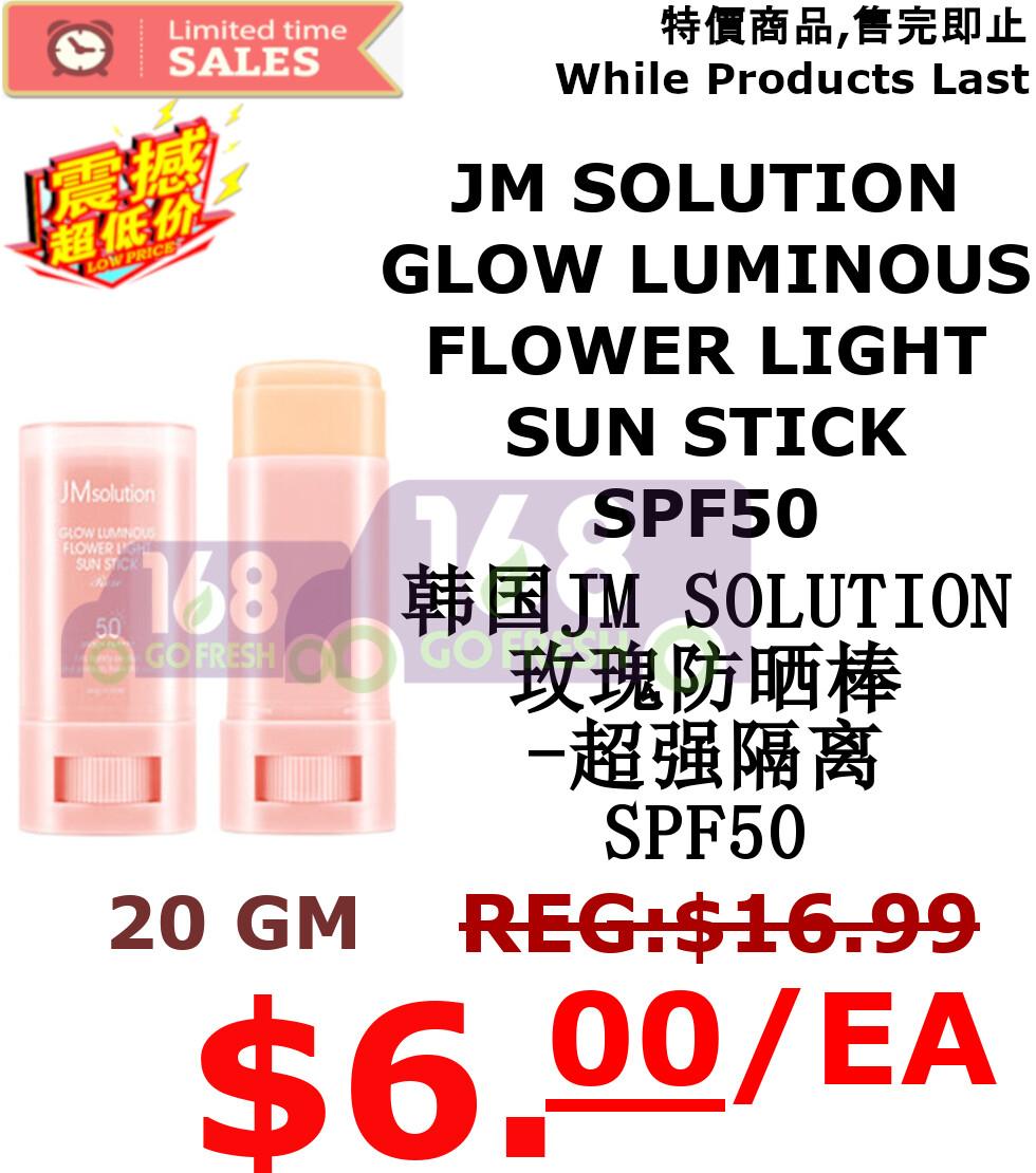 JM SOLUTION Glow Luminous Flower Light Sun Stick SPF50+ PA++++ 20g 韩国JMSOLUTION玫瑰防晒棒-超强隔离SPA 50+ PA++++ 20g(原价$16.99)