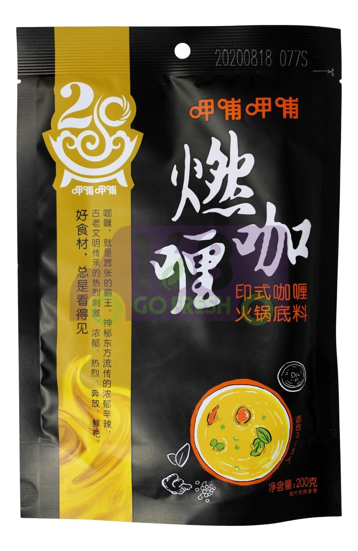 HOT POT BASE- EXTRA SPICY FLAVOR 呷哺呷哺 燃咖喱 印式 咖喱火锅底料(200G)