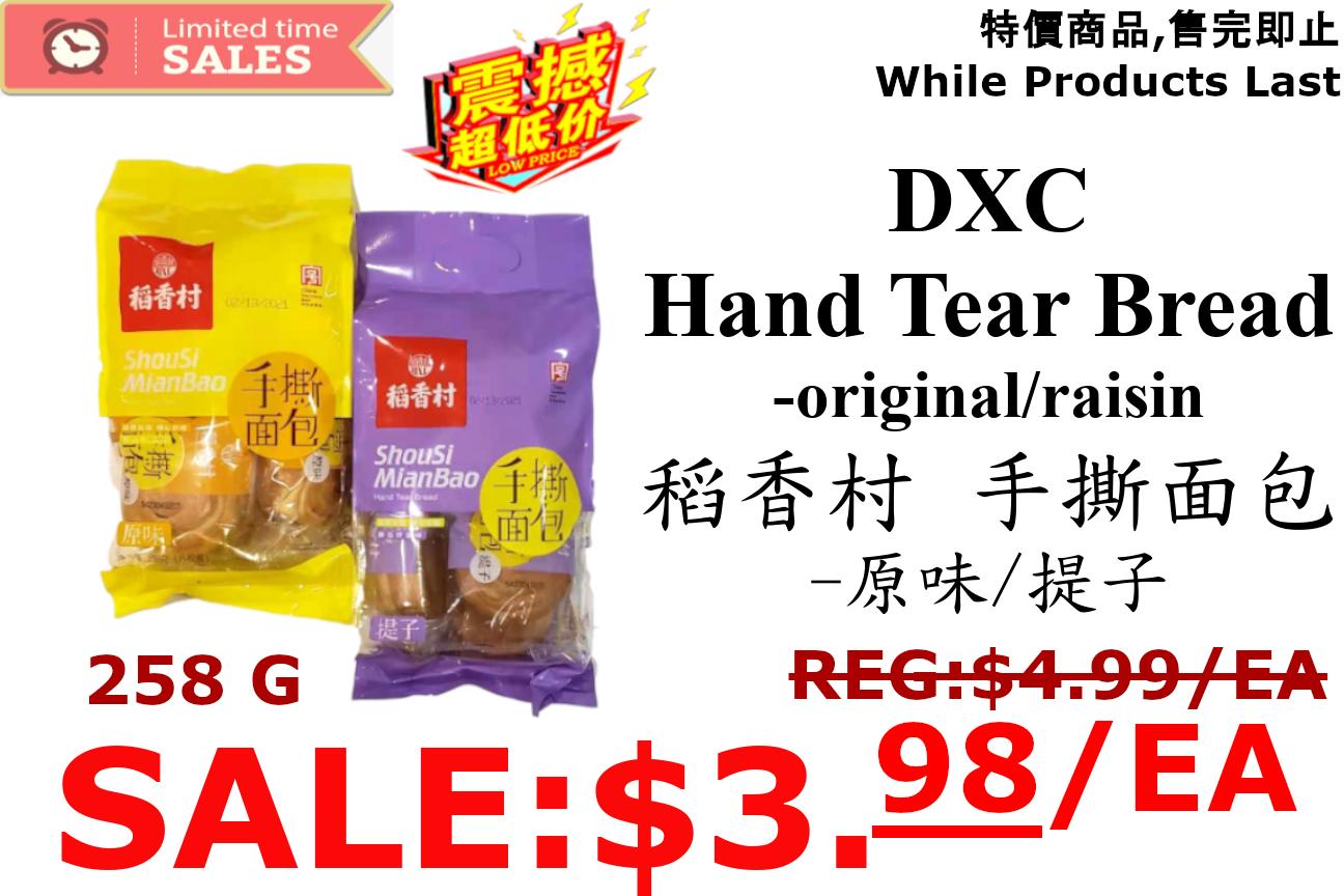 [LIMIT TIME SALE 限时特价]DXC GRAPE FLAV. BREAD 稻香村 手撕面包 提子味(258g)