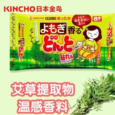 KINCHO Mugwort Disposable Adhesive Body Warmer 1pc日本KINCHO金鸟 暖宫驱寒发热贴腰腹部痛经贴-艾草香型可粘贴1片装-绿色包装