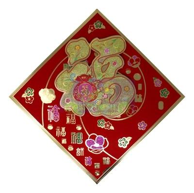 New Year Luck Gift 贺年纸饰品 (财到 福) 大福