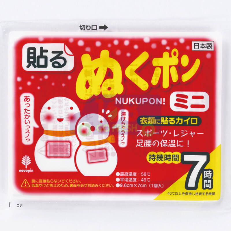 【ON SALE 热卖促销】KOKUBO Adhesive Mini Body Warmer 10pcs日本小久保迷你自热贴暖宫贴暖宝宝暖暖包-可贴10片(原价$9.99)