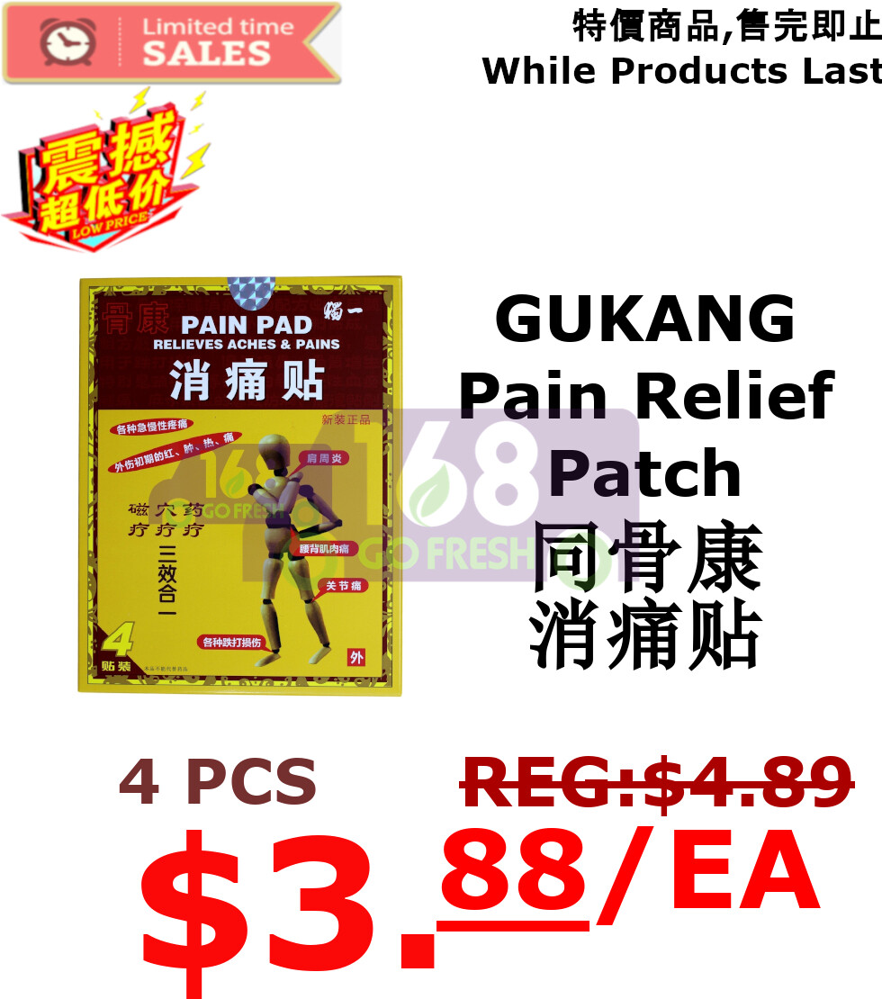 【ON SALE  8折热卖促销】GUKANG Pain Relief Patch 4Patches 骨康消痛贴4片(原价$4.89)