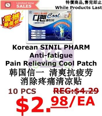 【ON SALE 热卖促销】Korean SINIL PHARM high Effective Refreshing Anti-fatigue Pain Relieving Cool Patch 10pcs韩国信一清爽抗疲劳消除疼痛清凉贴10贴(原价$4.29)-蓝袋